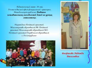 Феофанова Надежда Васильевна Педагогический стаж- 38 лет. Учитель высшей квал