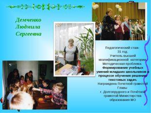 Демченко Людмила Сергеевна Педагогический стаж- 31 год. Учитель высшей квалиф