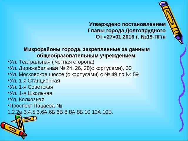 Утверждено постановлением Главы города Долгопрудного От «27»01.2016 г. №19-ПГ...