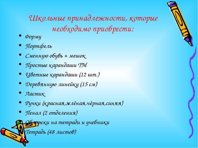 Школьные принадлежности, которые необходимо приобрести: Форму Портфель Сменну...