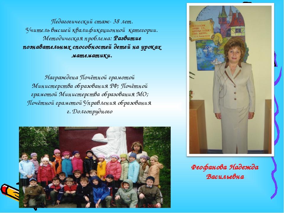 Феофанова Надежда Васильевна Педагогический стаж- 38 лет. Учитель высшей квал...