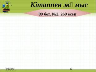 Кітаппен жұмыс 89 бет, №2. 269 есеп
