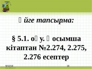 Үйге тапсырма: § 5.1. оқу. Қосымша кітаптан №2.274, 2.275, 2.276 есептер