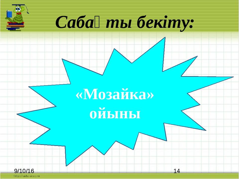 Сабақты бекіту: «Мозайка» ойыны