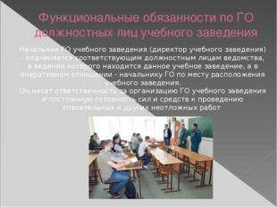 Функциональные обязанности по ГО должностных лиц учебного заведения Начальник