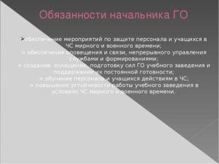 Обязанности начальника ГО обеспечение мероприятий по защите персонала и учащи