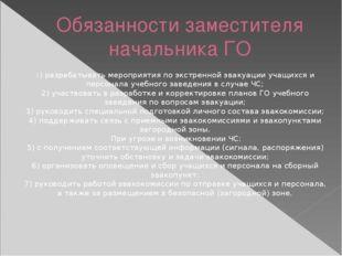 Обязанности заместителя начальника ГО 1) разрабатывать мероприятия по экстрен