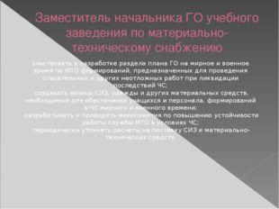 Заместитель начальника ГО учебного заведения по материально-техническому снаб