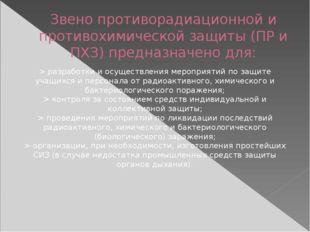 Звено противорадиационной и противохимической защиты (ПР и ПХЗ) предназначено