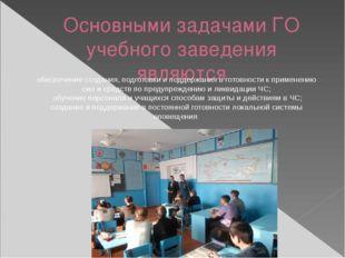 Основными задачами ГО учебного заведения являются обеспечение создания, подго