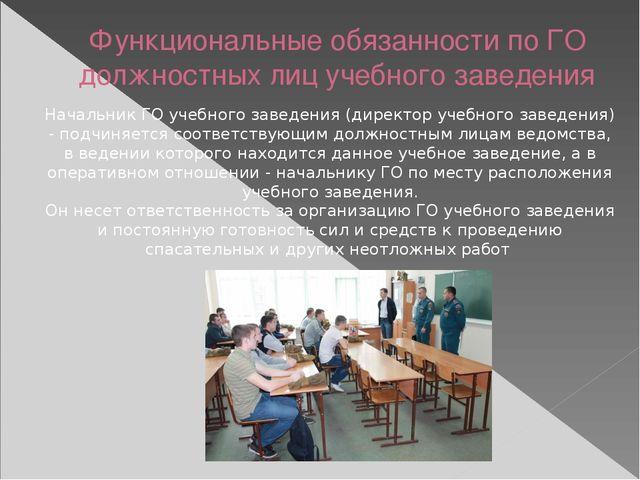 Функциональные обязанности по ГО должностных лиц учебного заведения Начальник...