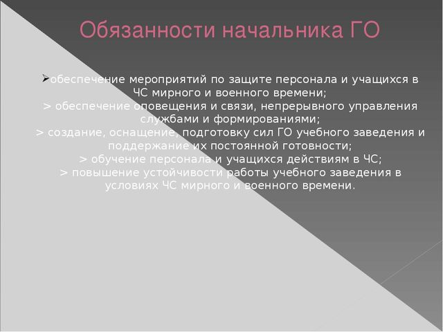 Обязанности начальника ГО обеспечение мероприятий по защите персонала и учащи...