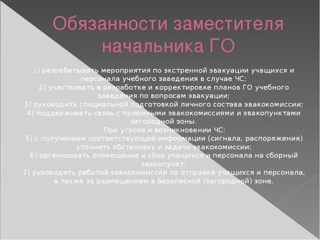 Обязанности заместителя начальника ГО 1) разрабатывать мероприятия по экстрен...