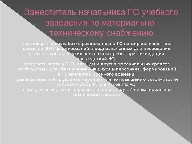 Заместитель начальника ГО учебного заведения по материально-техническому снаб...