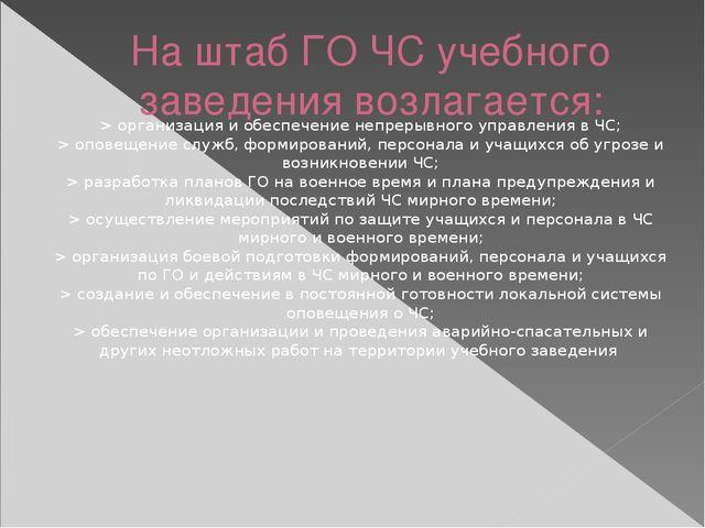 На штаб ГО ЧС учебного заведения возлагается: > организация и обеспечение неп...