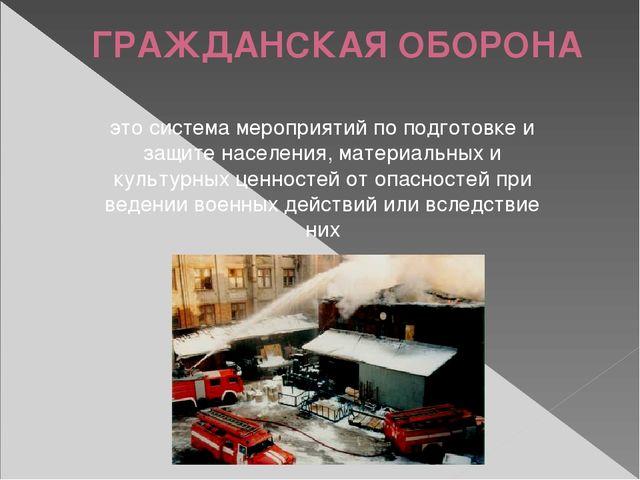 ГРАЖДАНСКАЯ ОБОРОНА это система мероприятий по подготовке и защите населения,...