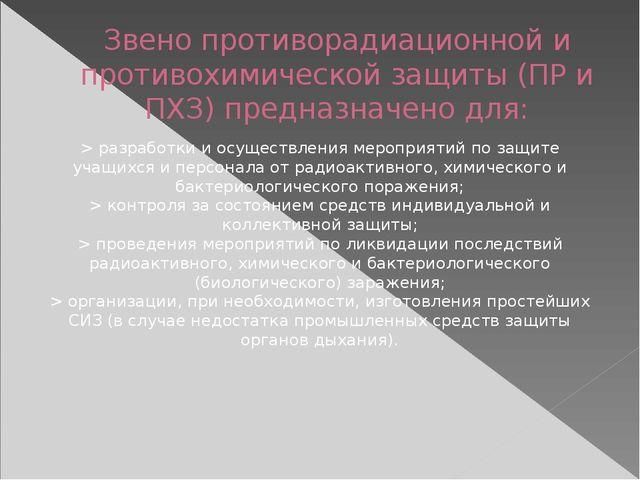 Звено противорадиационной и противохимической защиты (ПР и ПХЗ) предназначено...