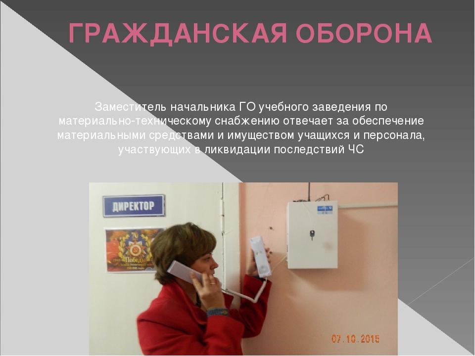 ГРАЖДАНСКАЯ ОБОРОНА Заместитель начальника ГО учебного заведения по материаль...