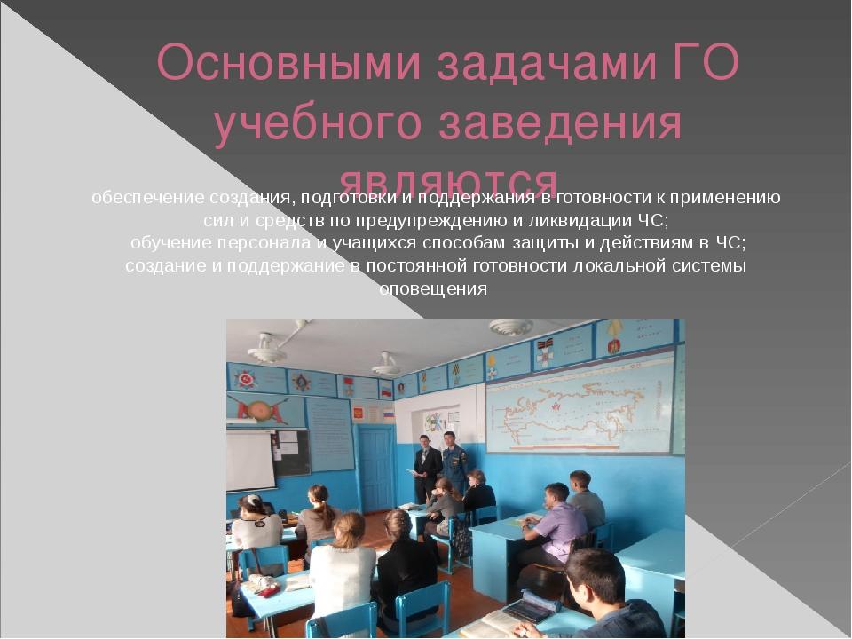 Основными задачами ГО учебного заведения являются обеспечение создания, подго...