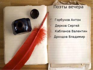 Поэты вечера Горбунов Антон Дерков Сергей Кабланов Валентин Дроздов Владимир