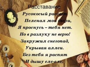 Расставание Русокосый рассвет Пеленал мои двери, Я проснусь – тебя нет. Но в