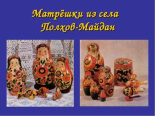 Матрёшки из села Полхов-Майдан