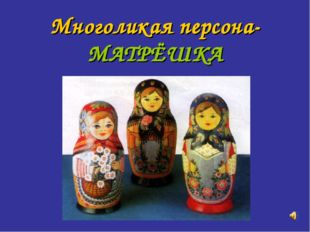 Многоликая персона- МАТРЁШКА