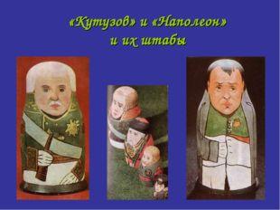 «Кутузов» и «Наполеон» и их штабы
