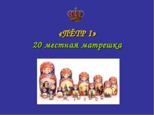 «ПЁТР I» 20 местная матрешка