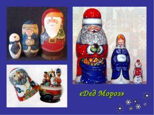 «Дед Мороз»