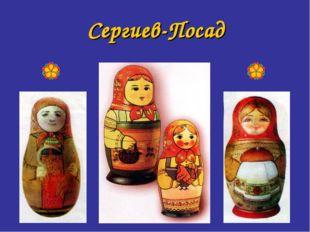 Сергиев-Посад