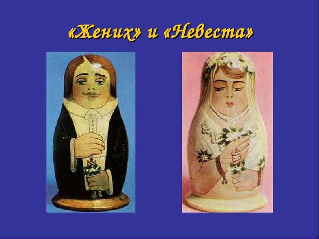 «Жених» и «Невеста»