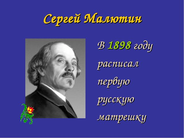 Сергей Малютин В 1898 году расписал первую русскую матрешку