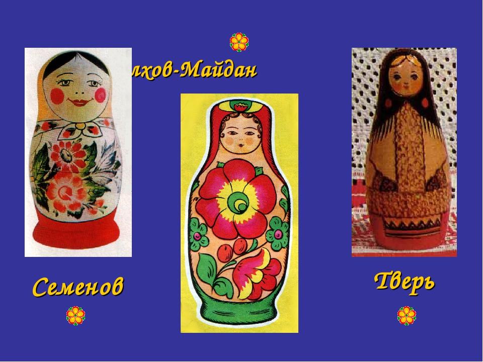 Полхов-Майдан Семенов Тверь