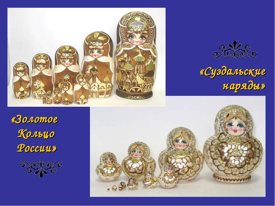 «Суздальские наряды» «Золотое Кольцо России»