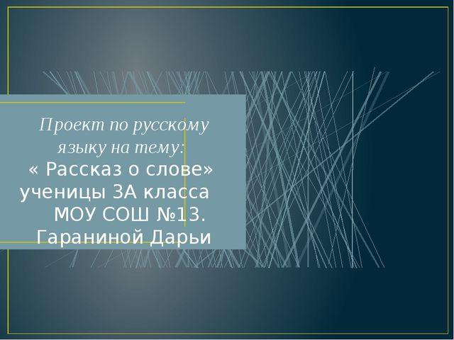 Проект по русскому языку на тему: « Рассказ о слове» ученицы 3А класса МОУ СО...