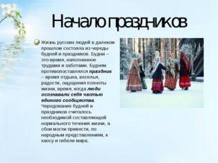Начало праздников Жизнь русских людей в далеком прошлом состояла из череды бу