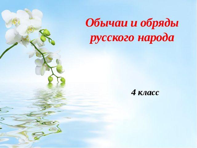 Обычаи и обряды русского народа 4 класс