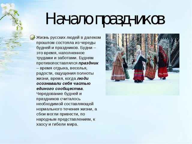 Начало праздников Жизнь русских людей в далеком прошлом состояла из череды бу...