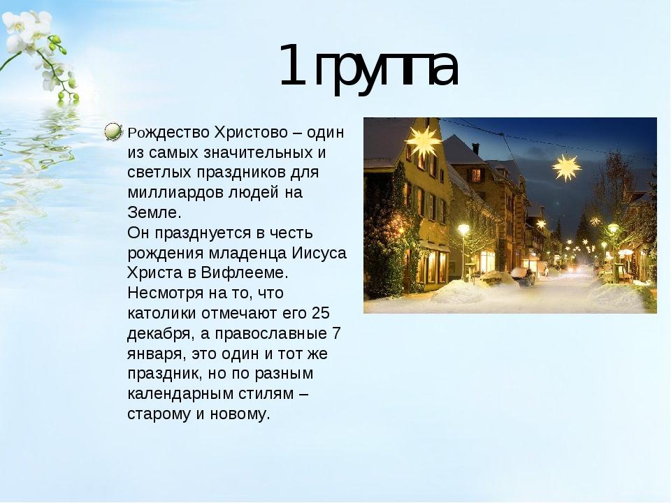 1 группа Рождество Христово – один из самых значительных и светлых праздников...