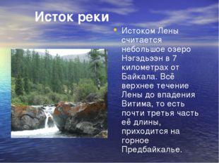 Исток реки Истоком Лены считается небольшое озеро Нэгэдьээн в 7 километрах о