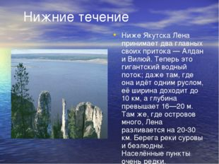 Нижние течение Ниже Якутска Лена принимает два главных своих притока — Алдан