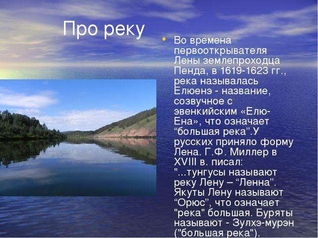 Про реку Во времена первооткрывателя Лены землепроходца Пенда, в 1619-1623 г...