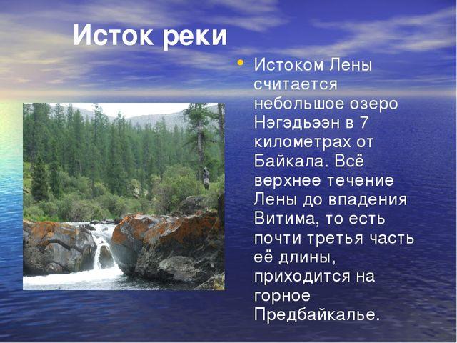 Исток реки Истоком Лены считается небольшое озеро Нэгэдьээн в 7 километрах о...