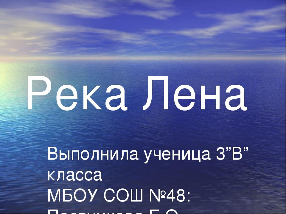 """Река Лена Выполнила ученица 3""""В"""" класса МБОУ СОШ №48: Постникова Е.О. Провери..."""