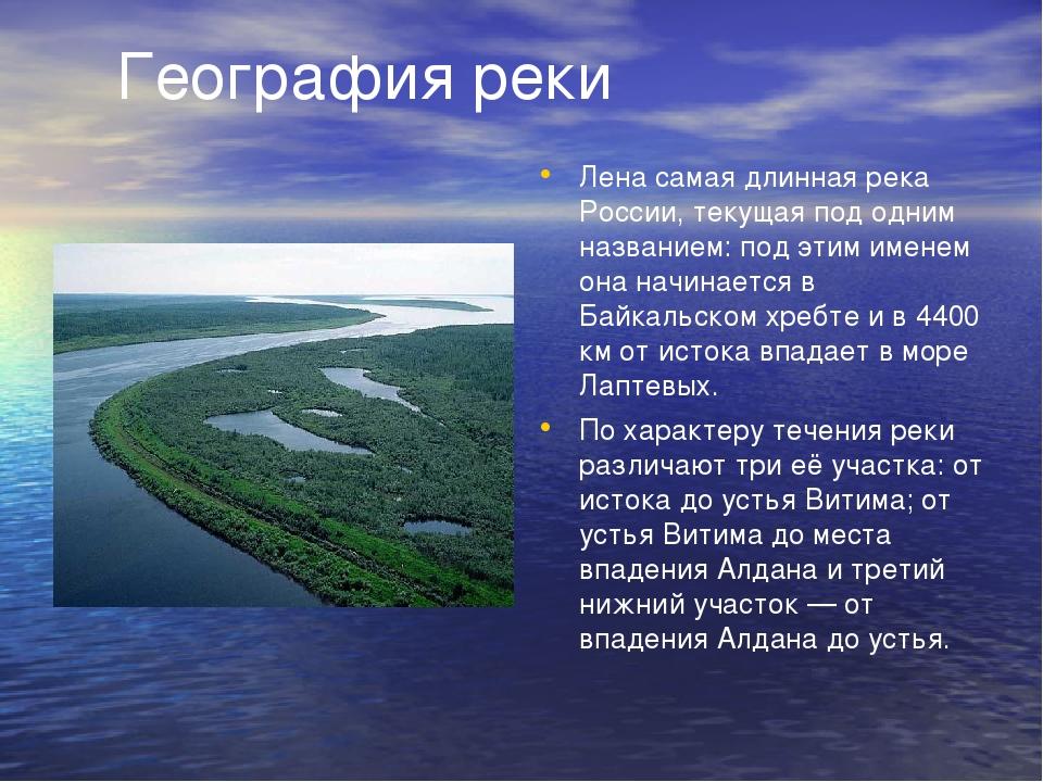 География реки Лена самая длинная река России, текущая под одним названием:...
