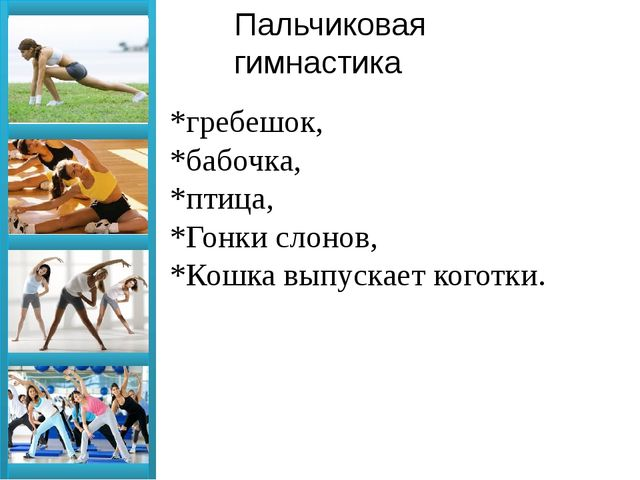 Пальчиковая гимнастика *гребешок, *бабочка, *птица, *Гонки слонов, *Кошка вып...