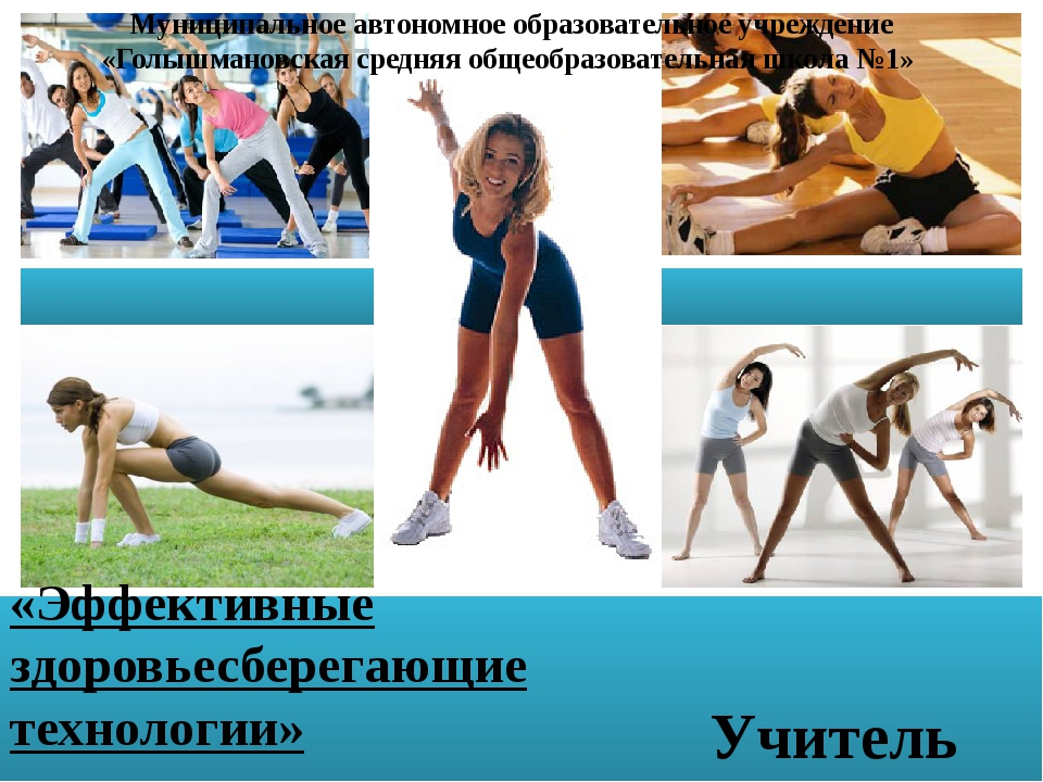 Муниципальное автономное образовательное учреждение «Голышмановская средняя о...