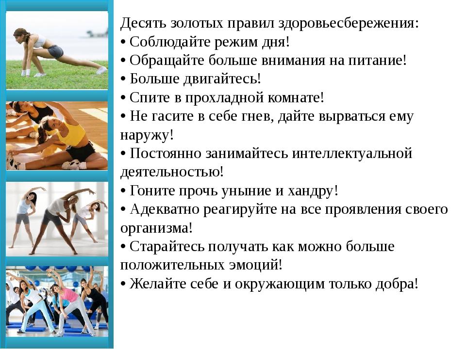 Десять золотых правил здоровьесбережения: • Соблюдайте режим дня! • Обращайт...
