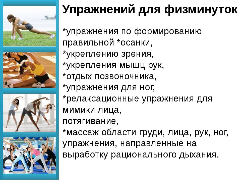 Упражнений для физминуток  *упражнения по формированию правильной *осанки, *...